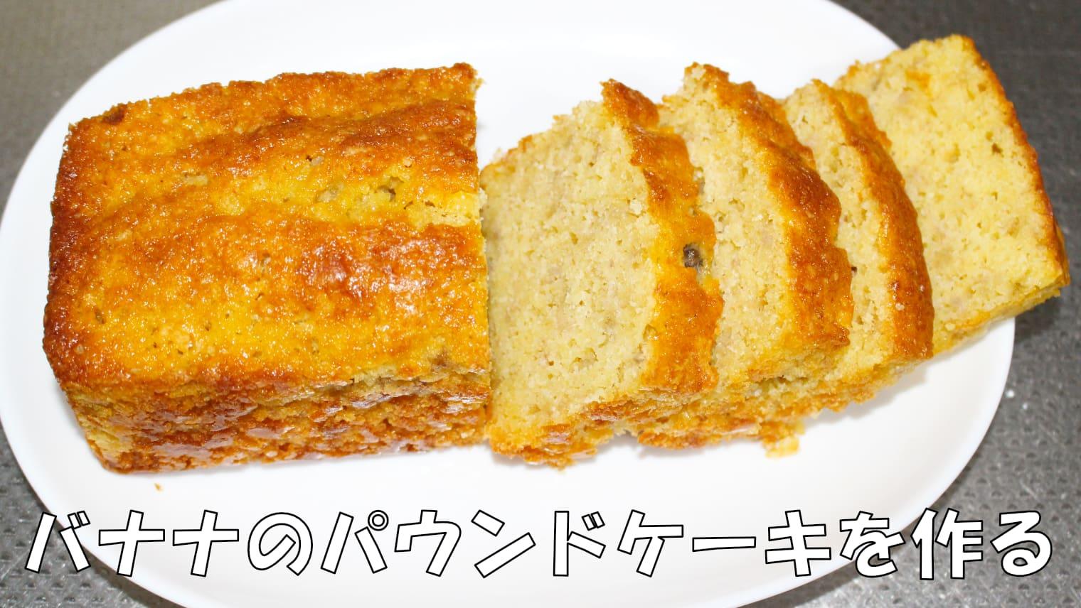 バナナのしっとりパウンドケーキ【簡単にできる】