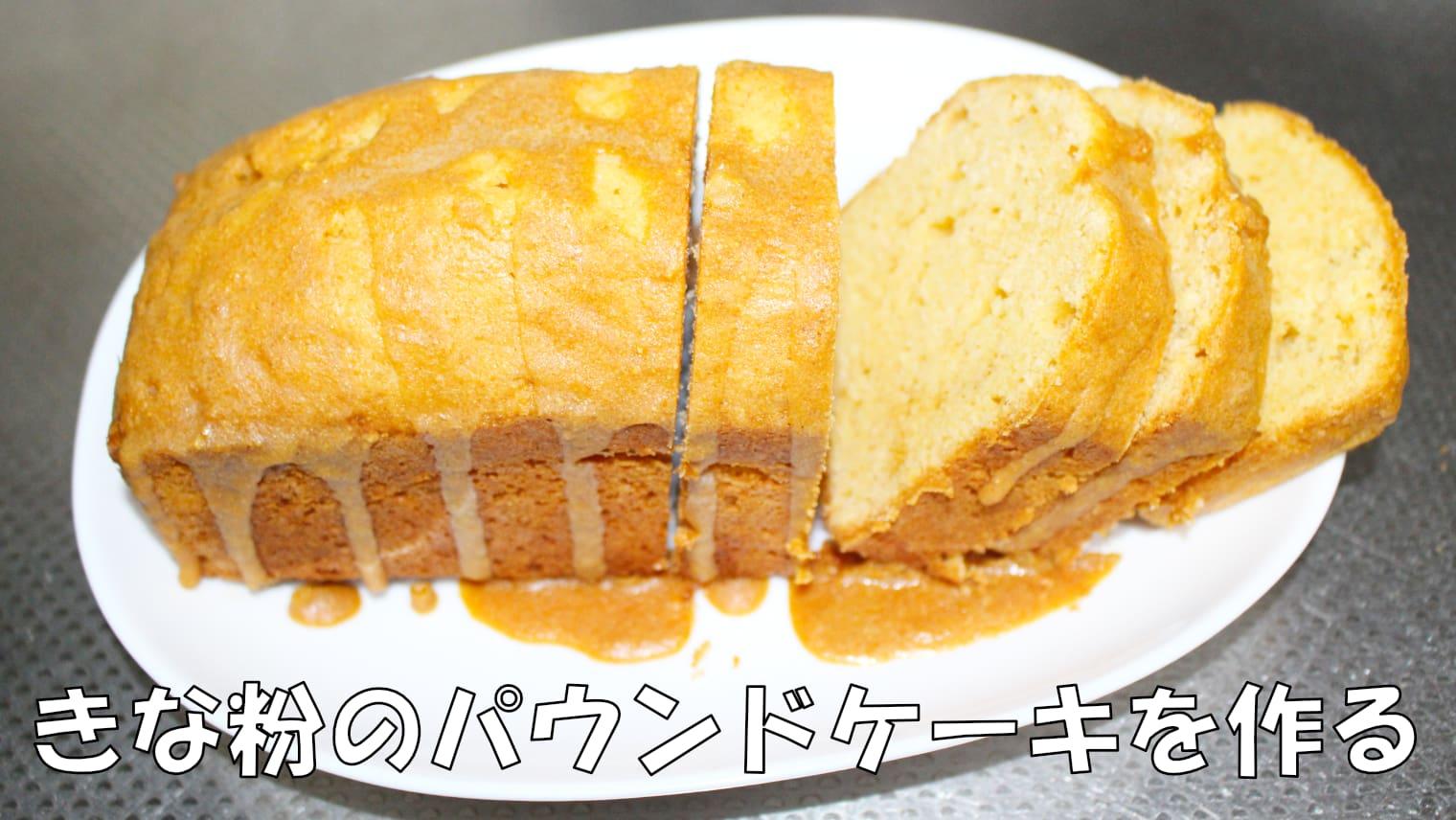 簡単!「きな粉のパウンドケーキ」レシピ