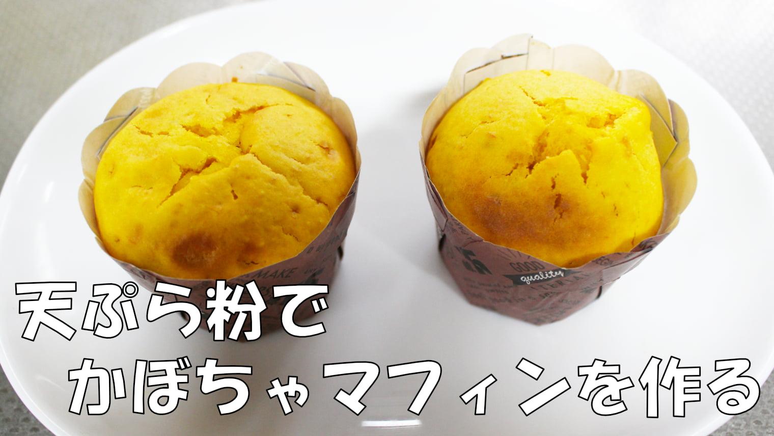 天ぷら粉で簡単!「かぼちゃマフィン」レシピ