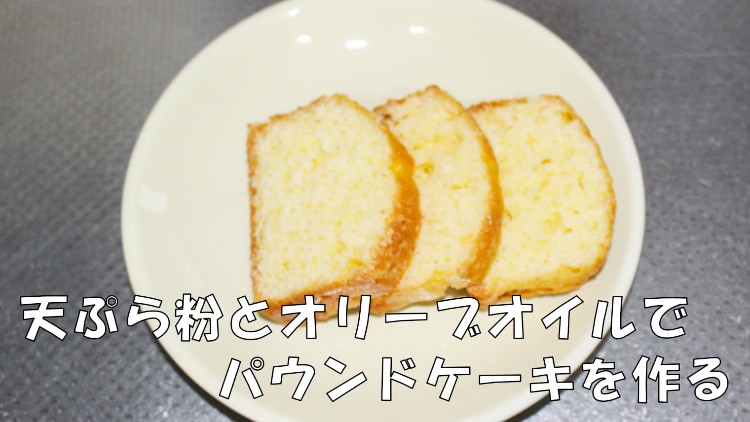 天ぷら粉&オリーブオイルで簡単!パウンドケーキのレシピ