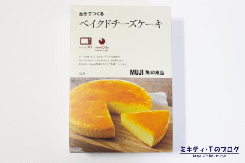 【無印良品】自分でつくるチーズケーキ