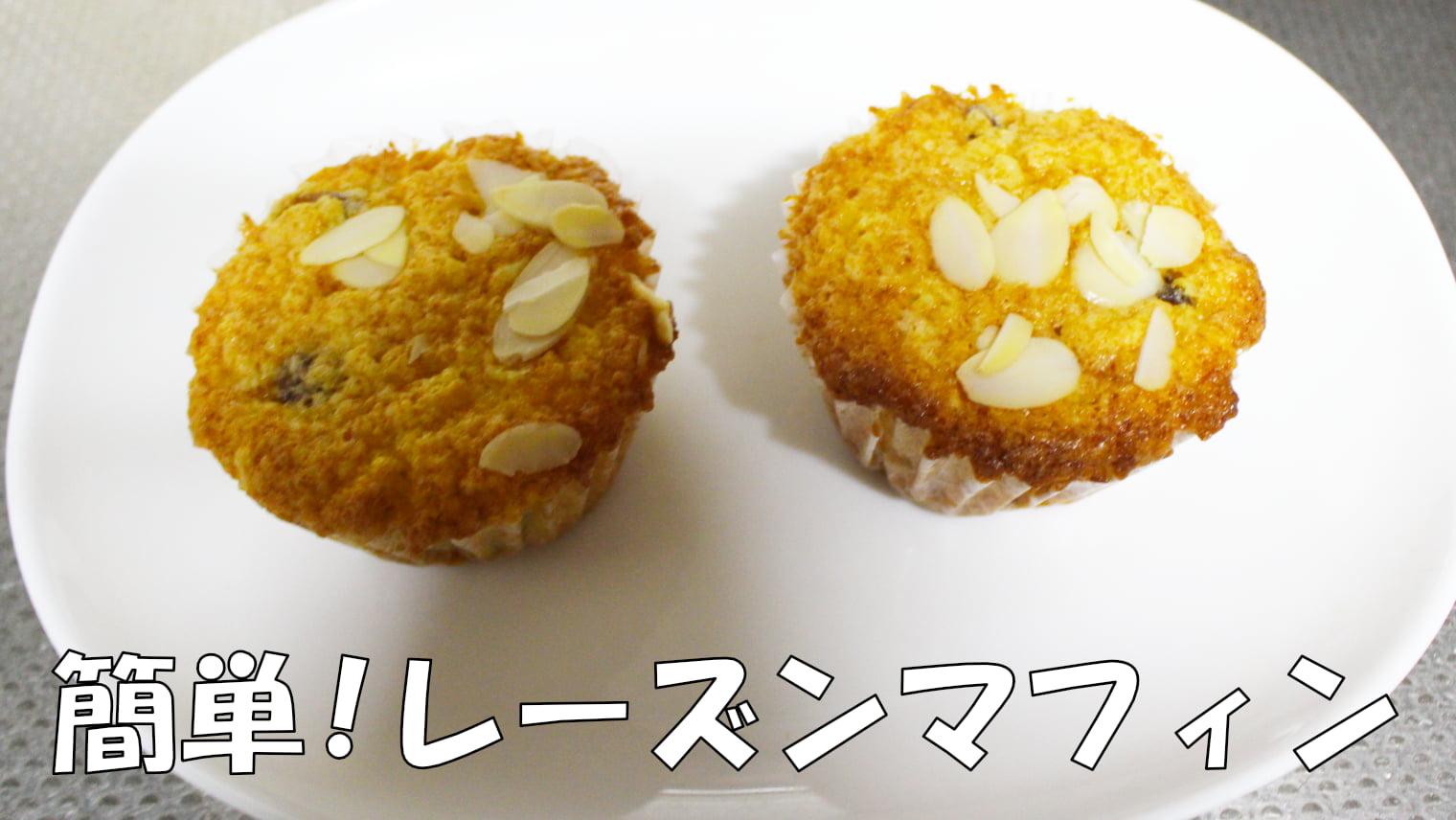 簡単!「レーズンマフィン」レシピ