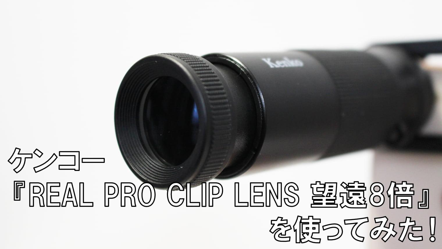 ケンコー『REAL PRO CLIP LENS 望遠8倍』レビュー【スマホ用望遠レンズ】