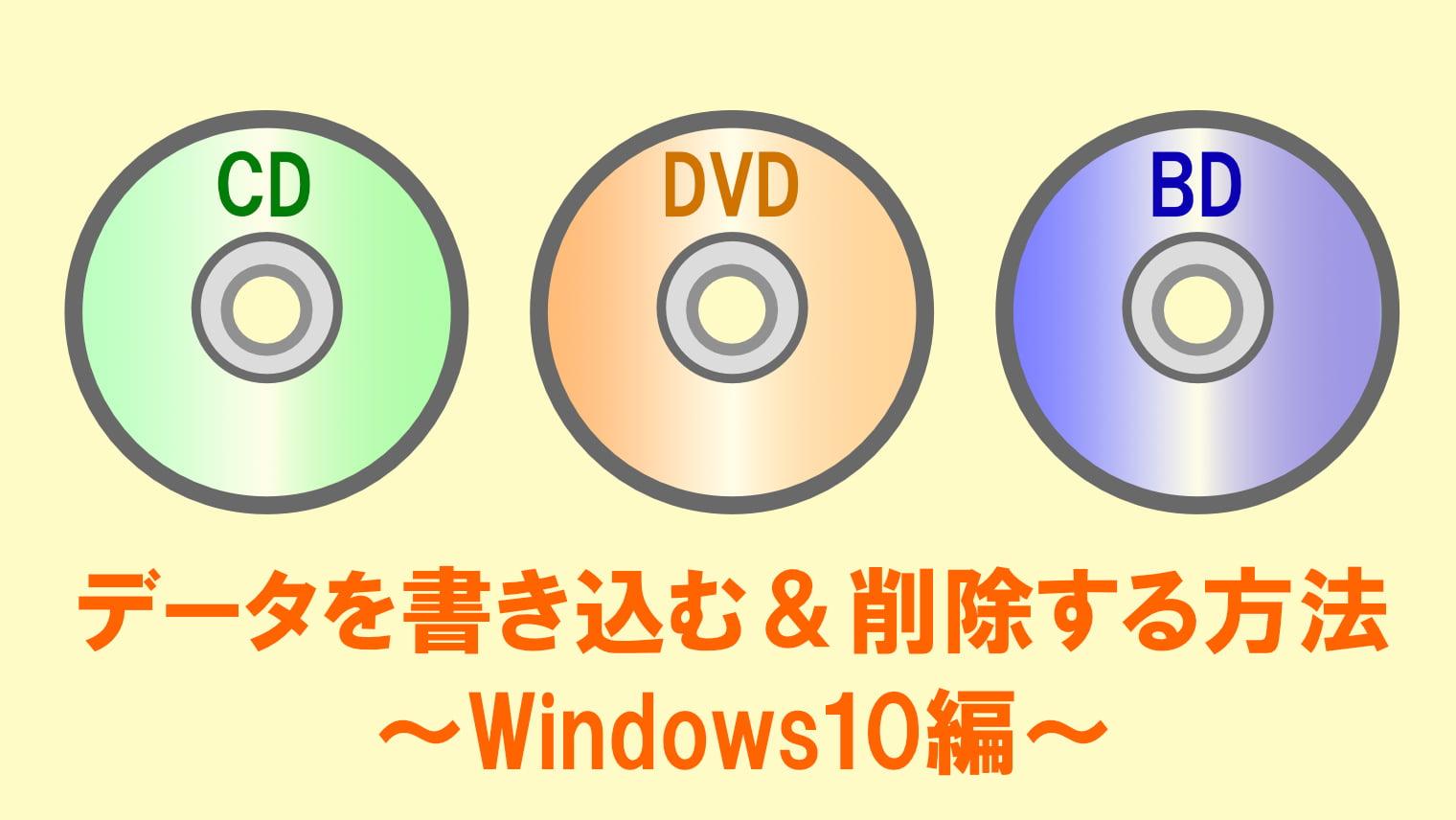 【Windows10】CD/DVD/BDのデータを書き込む・削除する方法