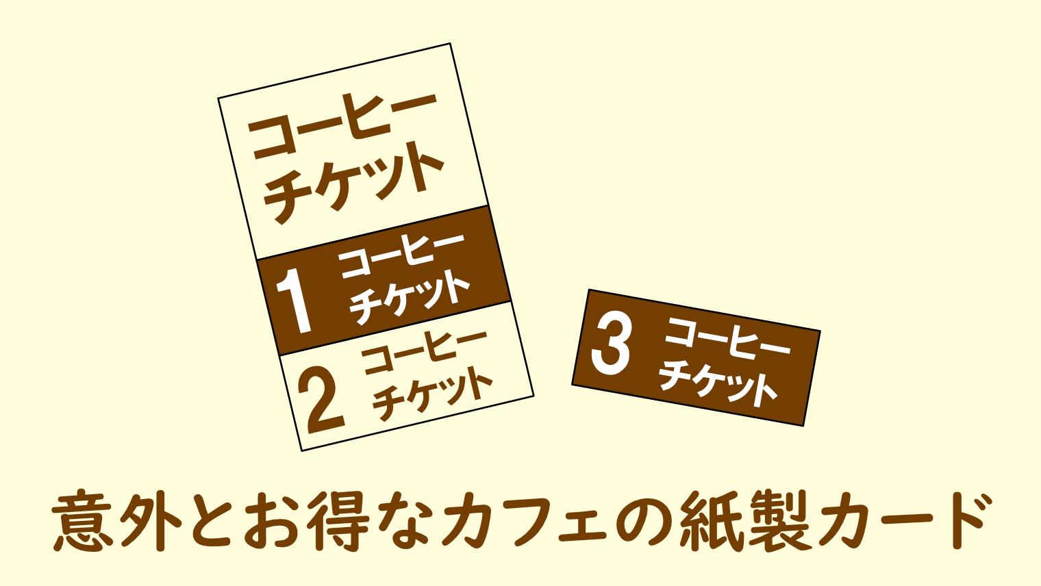 【意外とお得】カフェの紙製カードのご紹介
