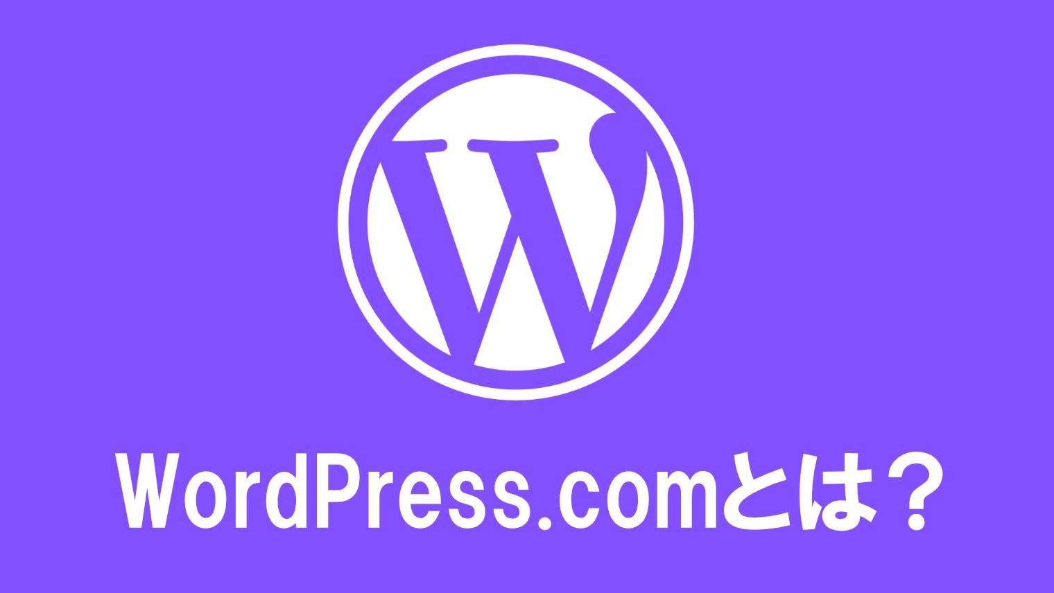WordPress.comとは?インストール版WPとの違い【誰でもわかる】