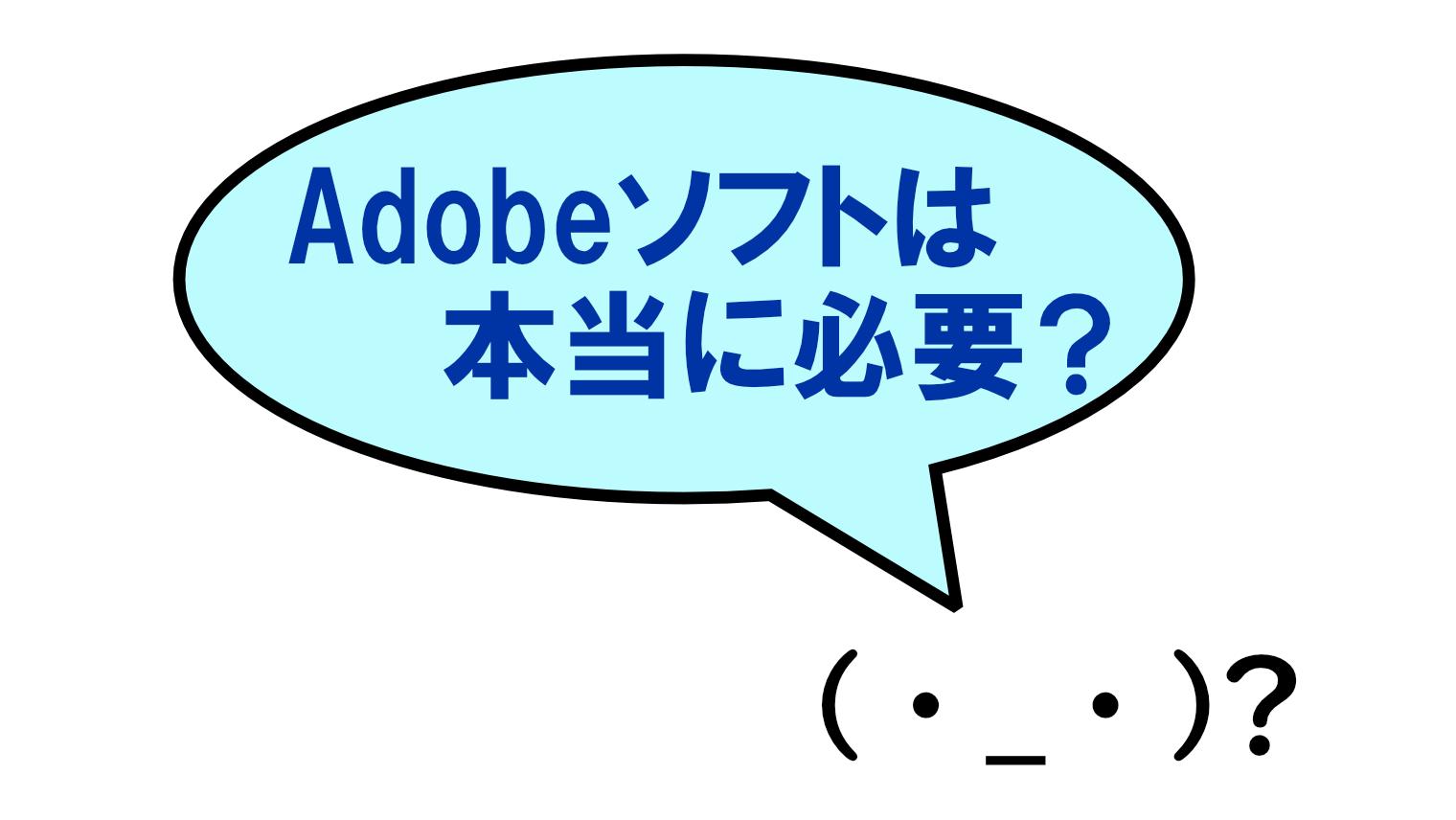 Adobeソフトは本当に必要?【学生・DTPは絶対に必要!】