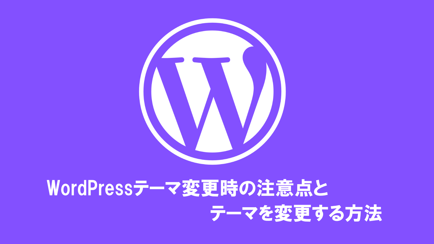 【WordPress】テーマ変更時の注意点とテーマ変更方法を解説!