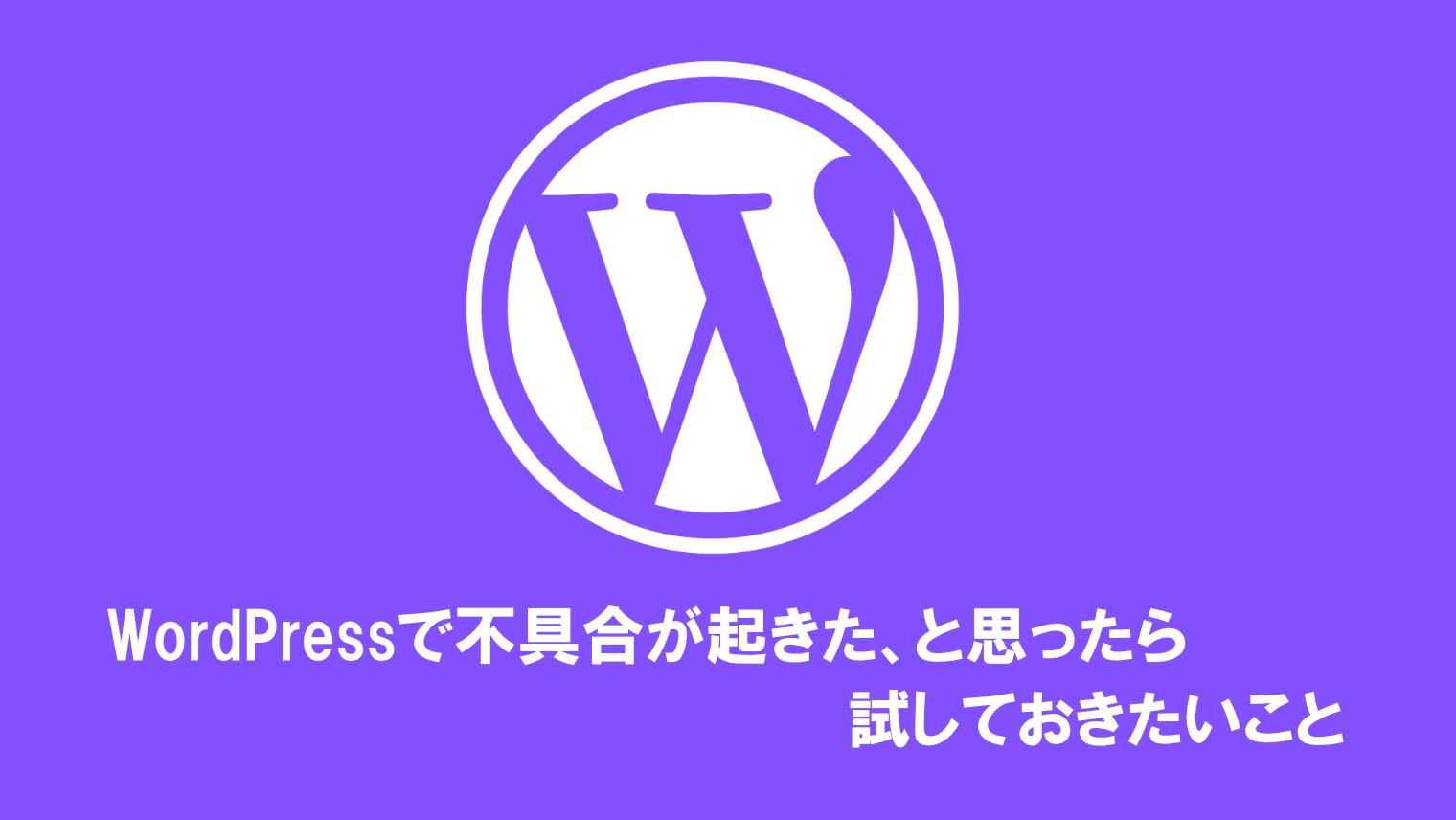 WordPressで不具合が起きた、と思ったら試しておきたいこと