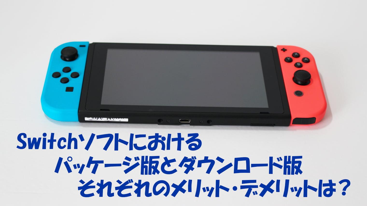 【Nintendo Switch】ソフトのパッケージ版/DL版のメリット・デメリットを解説