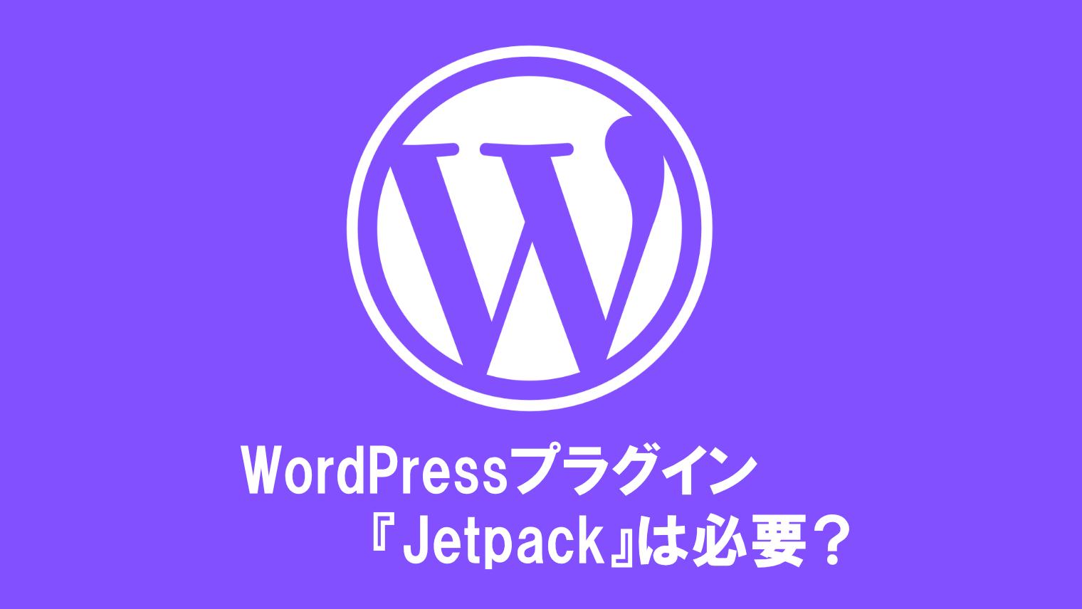 【WordPress】Jetpackは必要?不要?1つのポイントで判断しよう!
