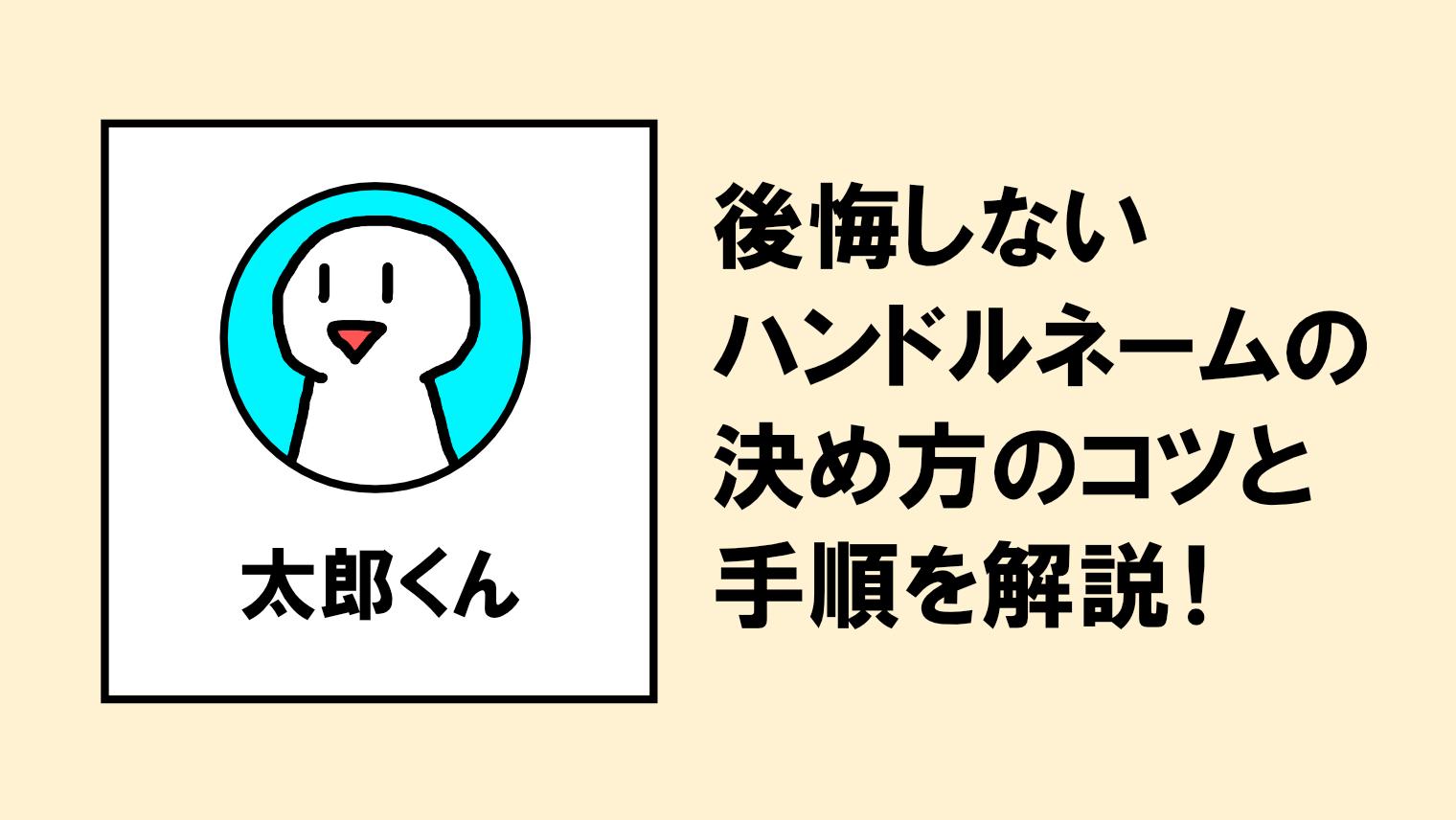 後悔しないハンドルネームの決め方のコツ&手順を解説!