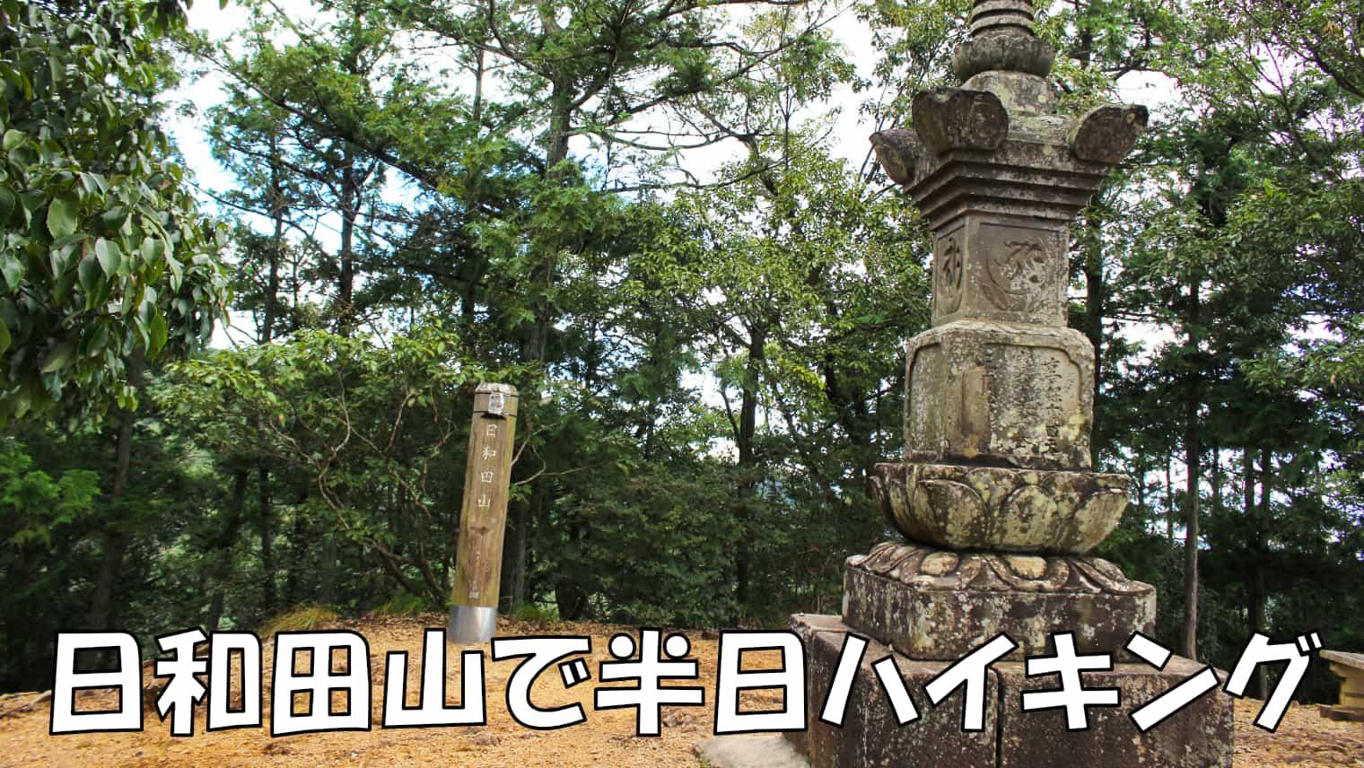 「日和田山」で半日ハイキング