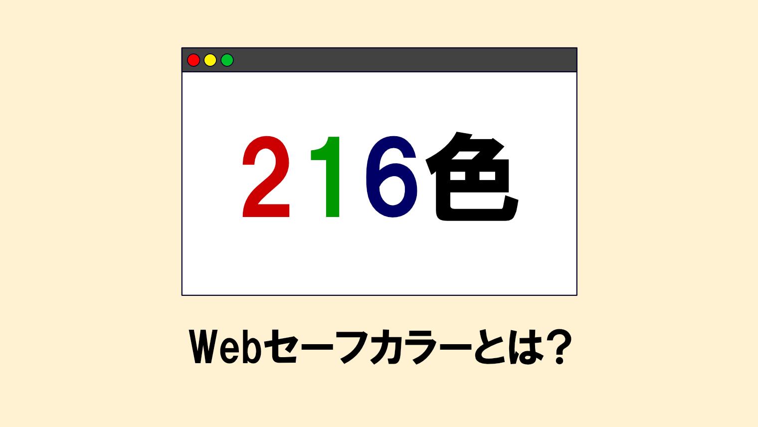 Webサイト配色で、Webセーフカラーを気にする必要はない理由
