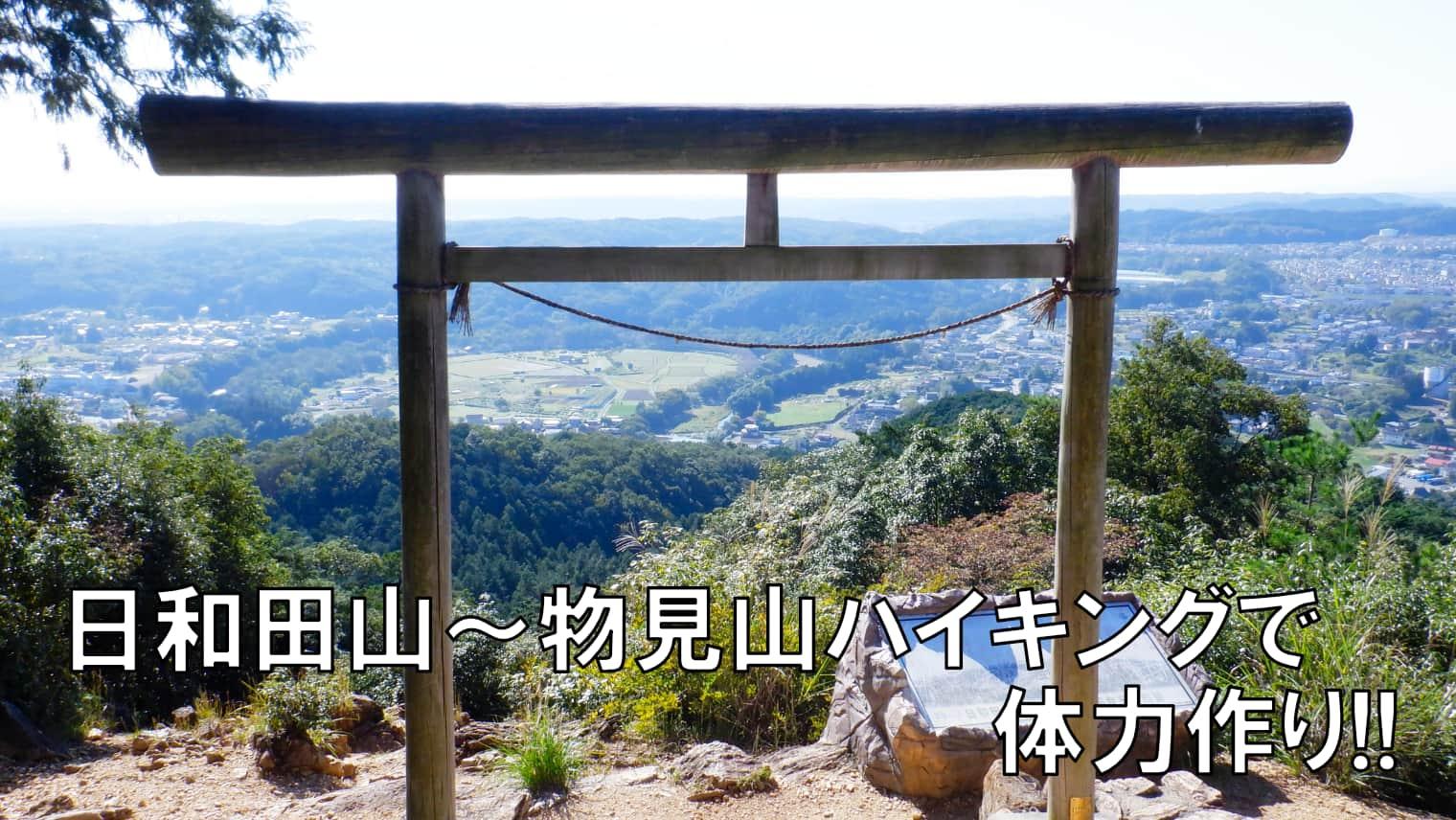 日和田山~物見山ハイキングで体力作り