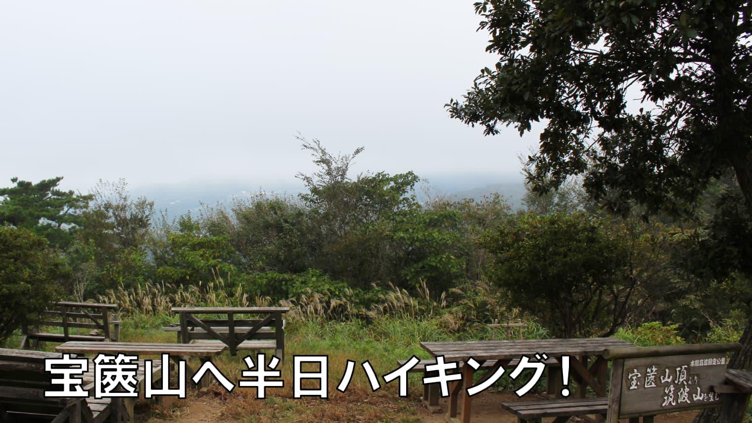 茨城県「宝篋山(ほうきょうさん)」で半日ハイキング