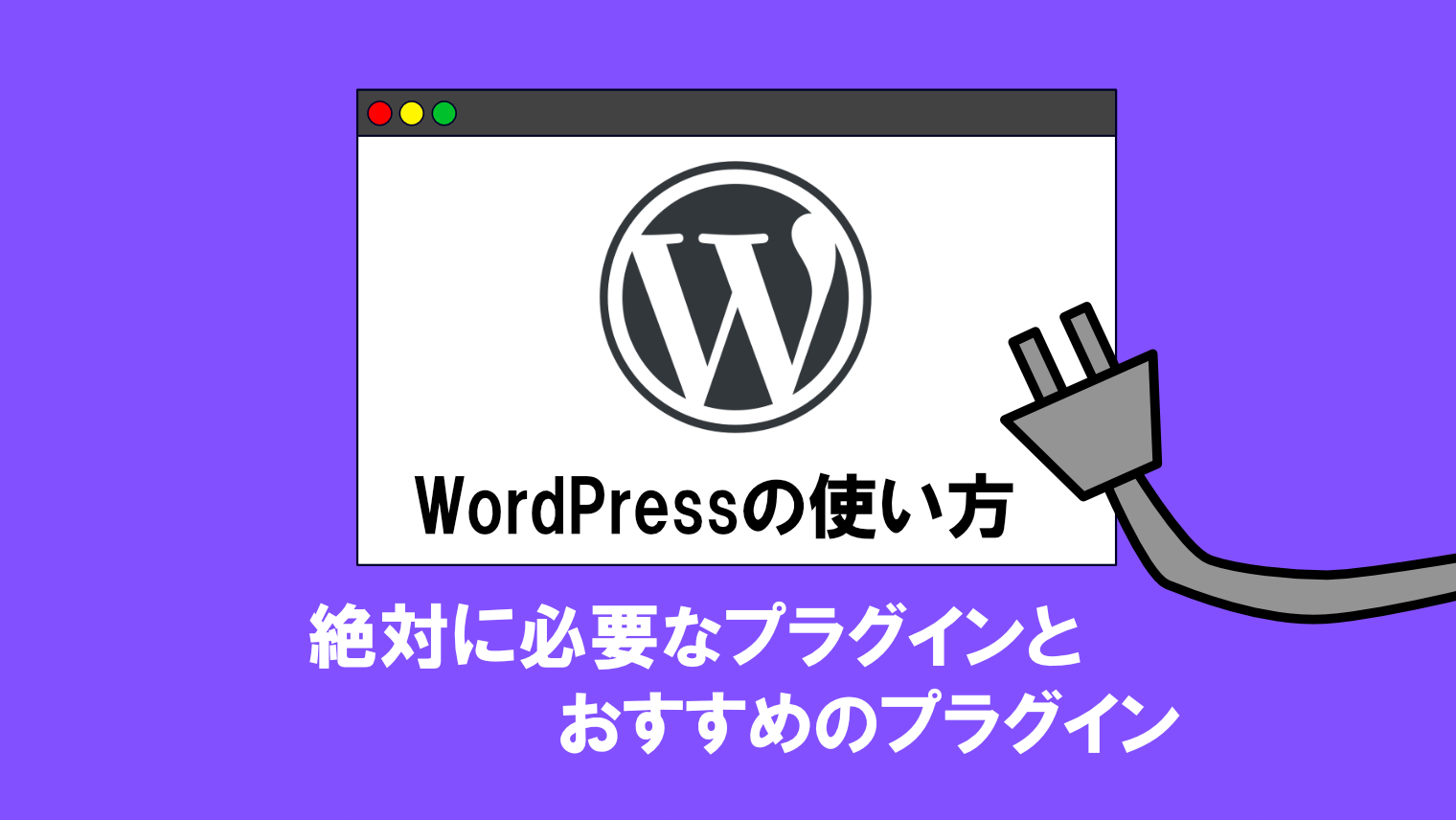 【WordPress】絶対に必要なプラグイン4選&おすすめプラグイン4選